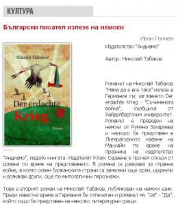 """Романът на Николай Табаков """"Няма да е все така"""" излезе в Германия със заглавието Der erdachte Krieg"""
